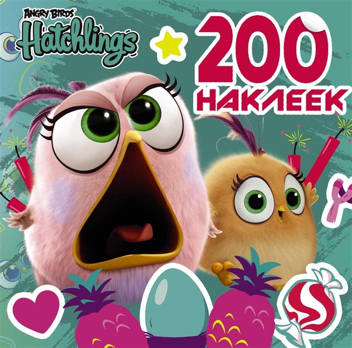 Данэльян И. (ред.) Angry Birds Hatchlings 200 наклеек данэльян и ред angry birds hatchlings игры с наклейками более 80 наклеек