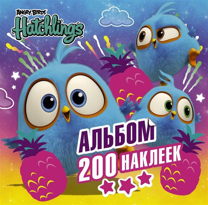 Данэльян И. (ред.) Angry Birds Hatchlings Альбом 200 наклеек данэльян и ред angry birds hatchlings игры с наклейками более 80 наклеек