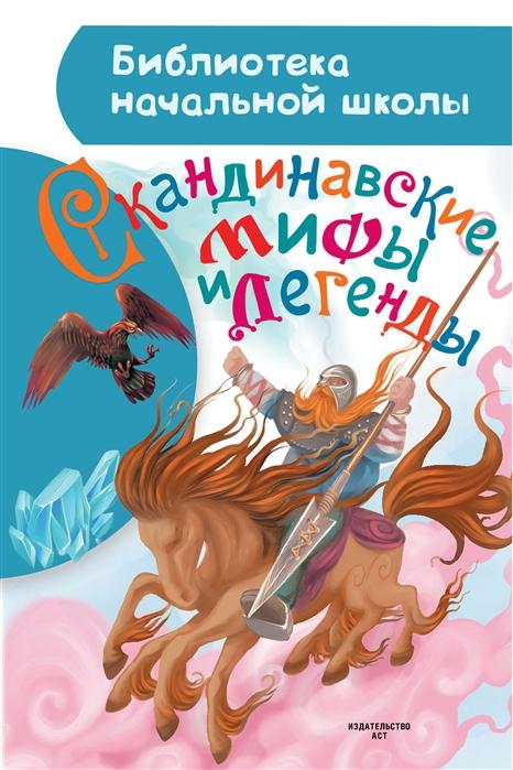 купить Томарева М. Скандинавские мифы и легенды недорого