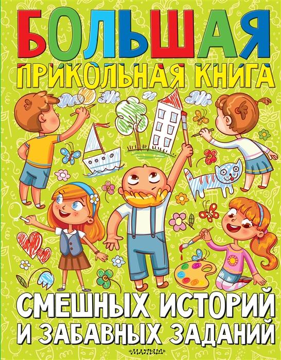Купить Большая прикольная книга смешных историй и забавных заданий, АСТ, Проза для детей. Повести, рассказы