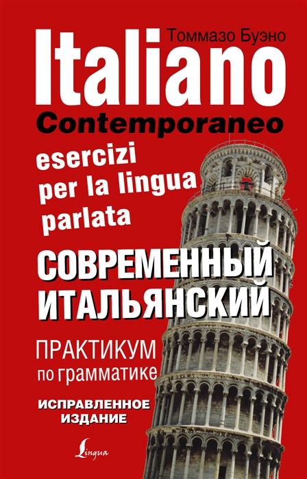 Буэно Т., Илларионова А. Современный итальянский Практикум по грамматике