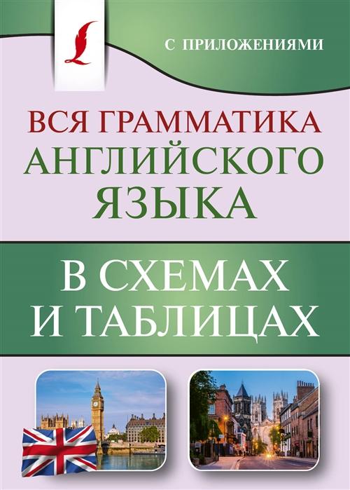 Державина В. Вся грамматика английского языка в схемах и таблицах