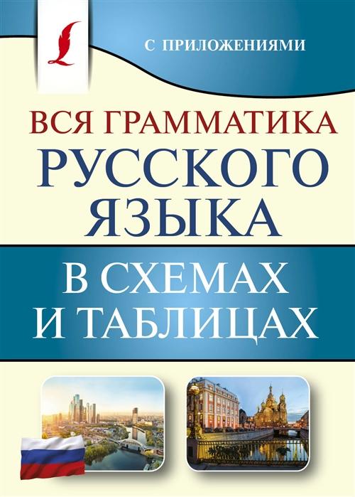 Алексеев Ф. Вся грамматика русского языка в схемах и таблицах стол для русского бильярда 12 ф