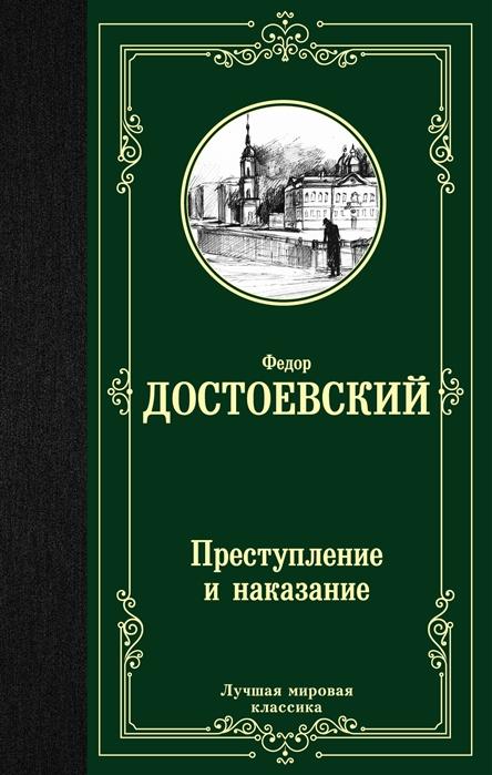 цена на Достоевский Ф. Преступление и наказание