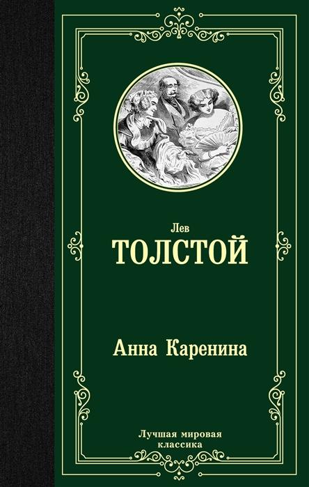 лучшая цена Толстой Л. Анна Каренина