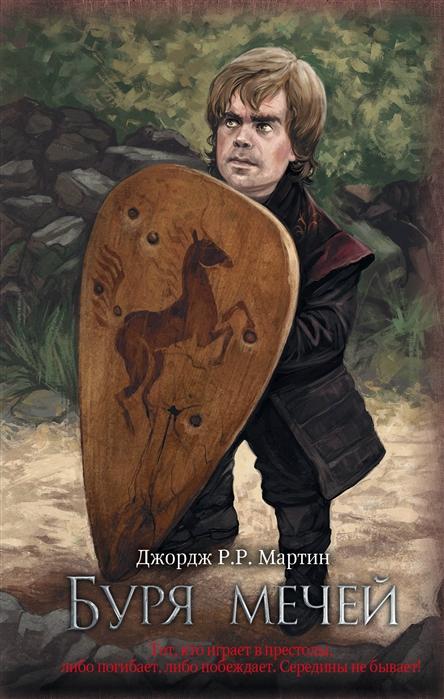 Мартин Д. Буря мечей мартин дж буря мечей