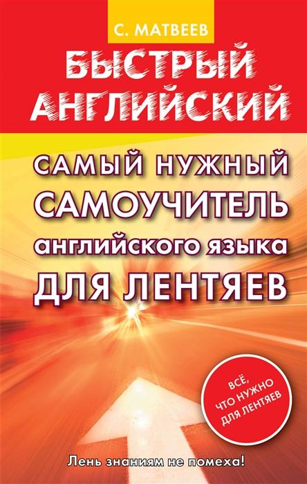 Матвеев С. Самый нужный самоучитель английского языка для лентяев цена и фото