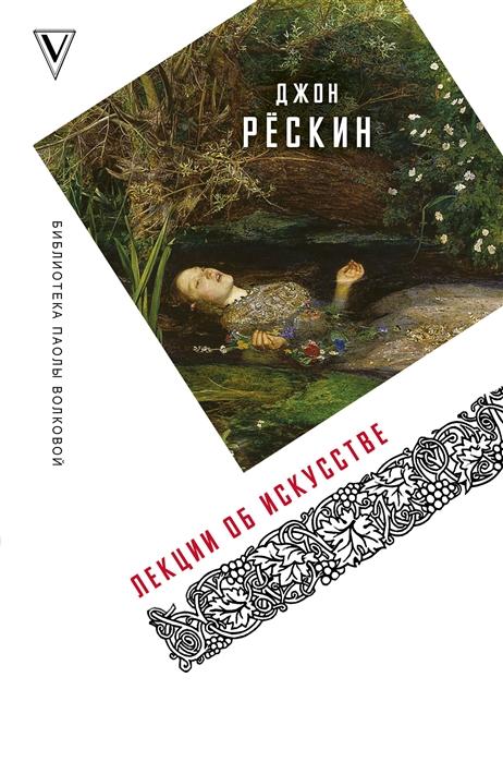 Рескин Д. Лекции об искусстве
