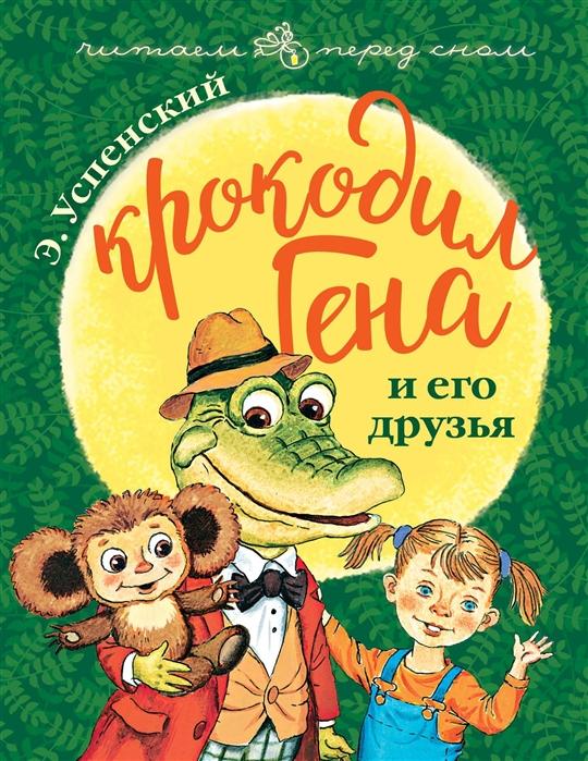 Успенский Э. Крокодил Гена и его друзья успенский э крокодил гена и его друзья