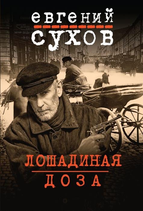 купить Сухов Е. Лошадиная доза по цене 141 рублей