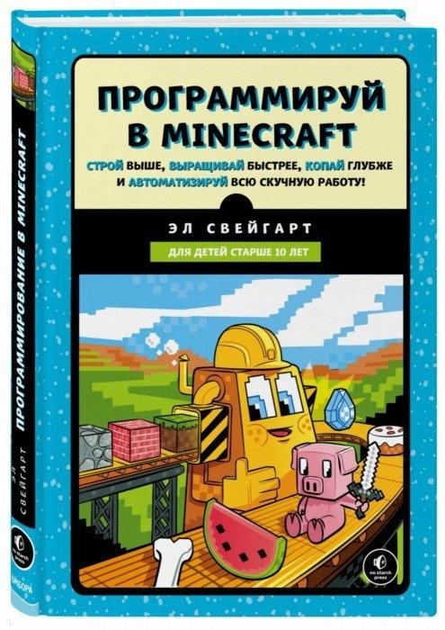 Программируй в Minecraft Строй выше выращивай быстрее копай глубже и автоматизируй всю скучную работу, Бомбора, Техника  - купить со скидкой