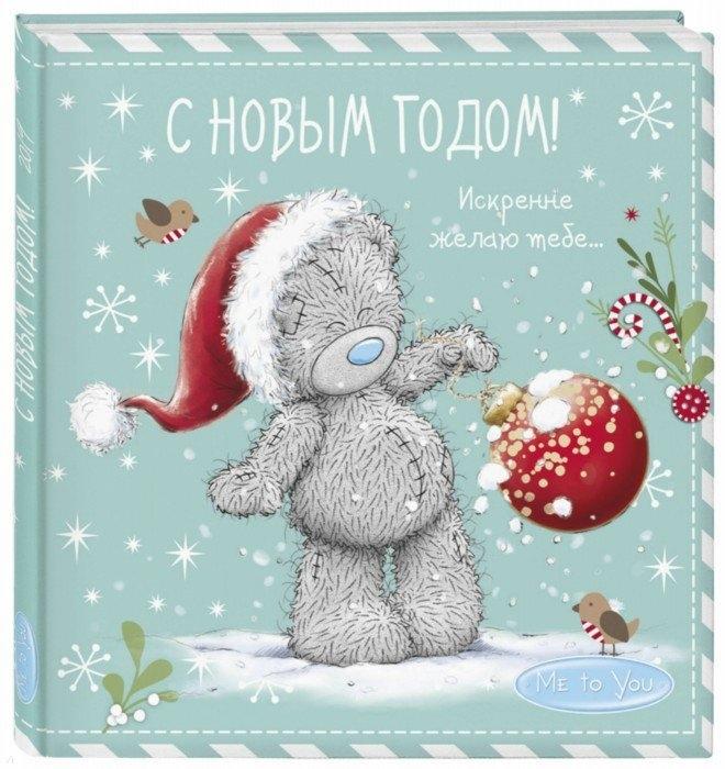 Голанцева А. (ред.) Me to You С Новым годом Искренне желаю тебе розенталь э желаю тебе