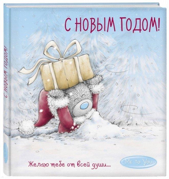 Голанцева А. (ред.) Me to You С Новым годом Желаю тебе от всей души розенталь э желаю тебе
