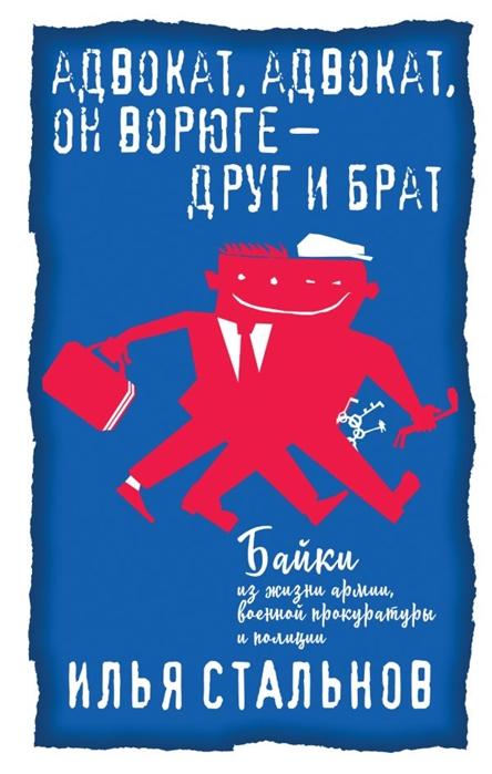 Стальнов И. Адвокат адвокат он ворюге - друг и брат цены онлайн