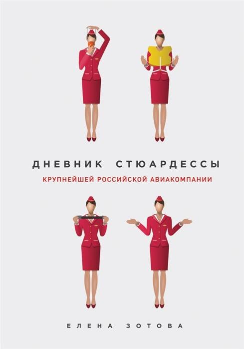 Зотова Е. Дневник стюардессы крупнейшей российской авиакомпании авиакомпании вакансии