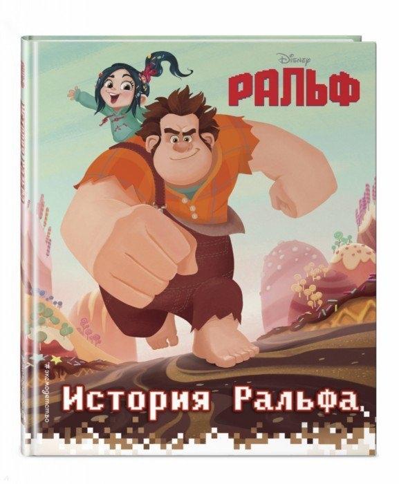 Купить История Ральфа Книга по фильму, Эксмо, Детская фантастика