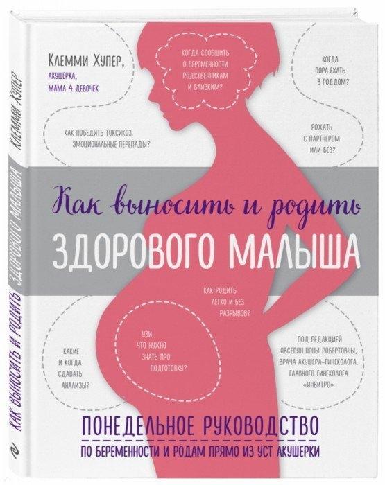 Хупер К. Как выносить и родить здорового малыша Понедельное руководство по беременности и родам прямо из уст акушерки