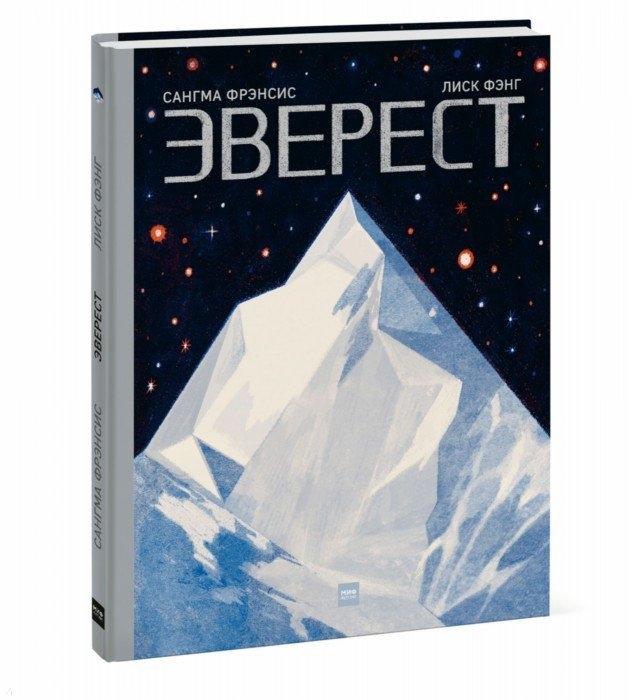 Купить Эверест, Манн, Иванов и Фербер, Естественные науки