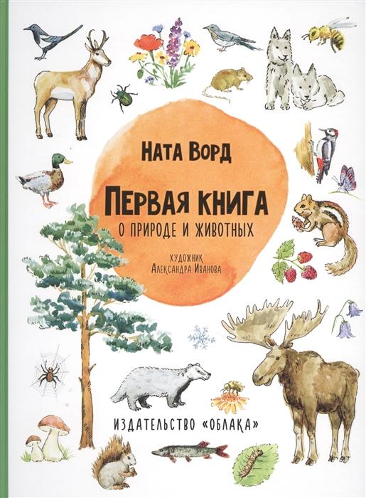 Книги о природе россии названия и авторы