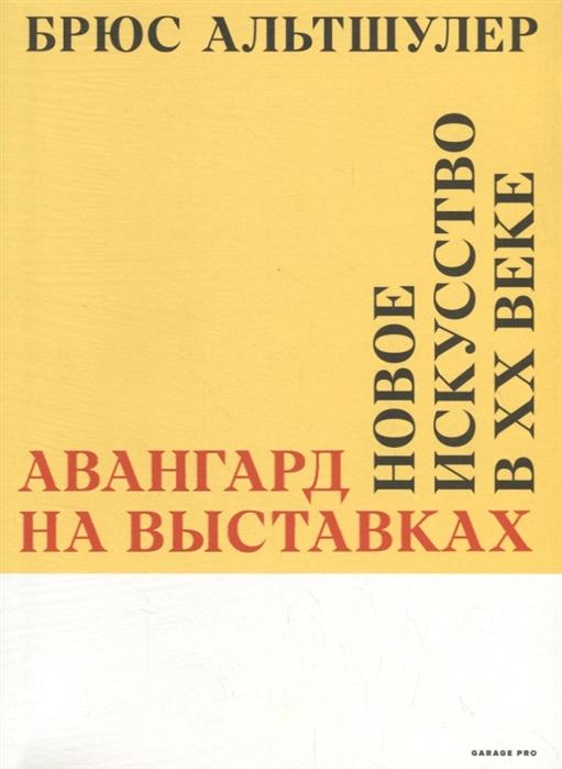 Альтшулер Б. Авангард на выставках Новое искусство в ХХ веке