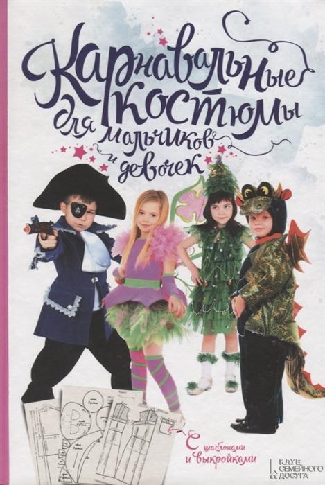 Строева В. Карнавальные костюмы для мальчиков и девочек С шаблонами и выкройками