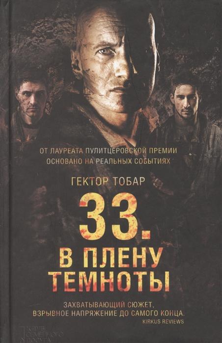 Тобар Г. 33 В плену темноты
