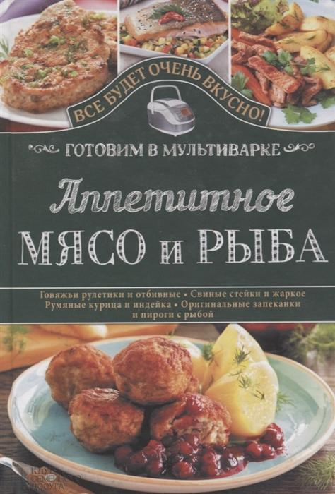 Семенова С. Аппетитное мясо и рыба Готовим в мультиварке отсутствует рыба и морепродукты в мультиварке