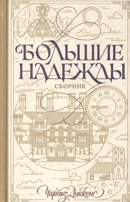 Диккенс Ч. Большие надежды Сборник