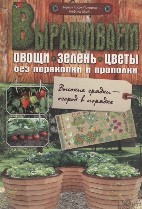 Косок-Покорны Г., Штайн З. Выращиваем овощи зелень цветы без перекопки и прополки выращиваем овощи секреты сверхурожая