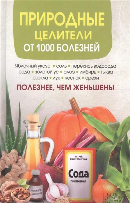 Реутов С. (сост.) Природные целители от 1000 болезней