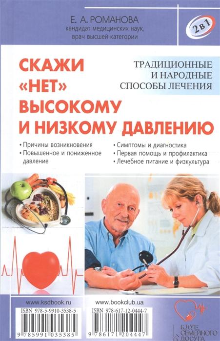 Романова Е. Скажи нет болезням сердца Скажи нет высокому и низкому давлению 2 в 1