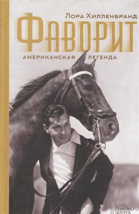 Хилленбранд Л. Фаворит Американская легенда