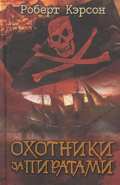 Кэрсон Р. Охотники за пиратами