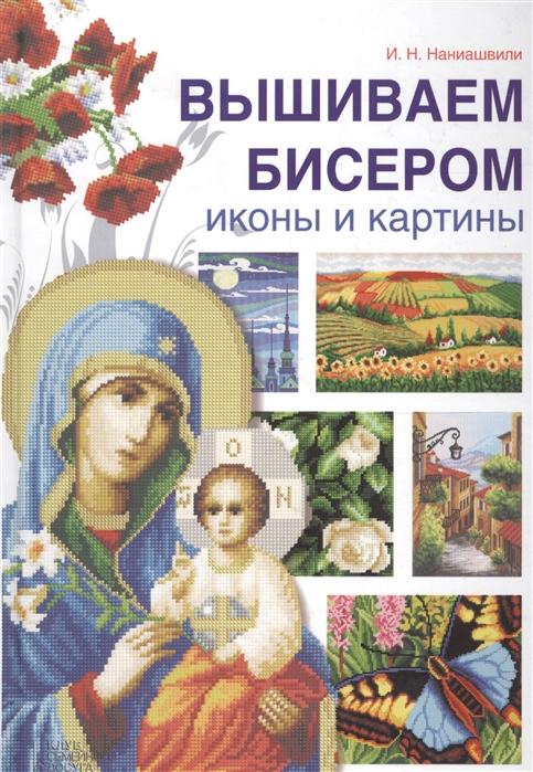 Наниашвили И. Вышиваем бисером иконы и картины