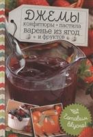 Джемы, конфитюры, пастила, варенье из ягод и фруктов. Готовим вкусно!