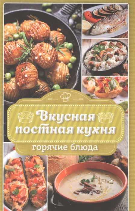 Попович Н. Вкусная постная кухня Горячие блюда