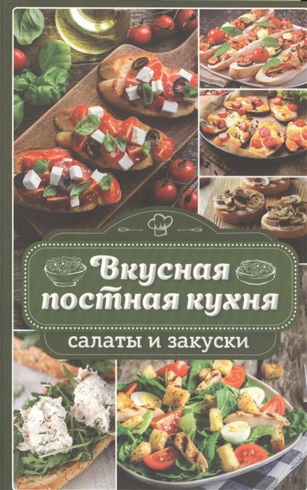 Попович Н. Вкусная постная кухня Салаты и закуски искусный кулинар салаты и закуски