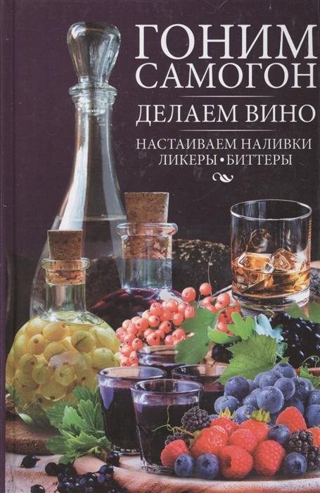 Попович Н. (сост.) Гоним самогон делаем вино настаиваем наливки ликеры биттеры