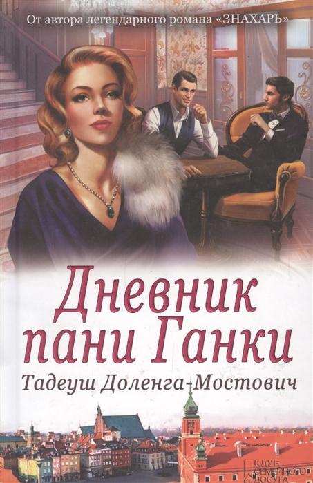 Доленга-Мостович Т. Дневник пани Ганки
