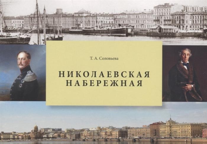 Соловьева Т. Николаевская набережная