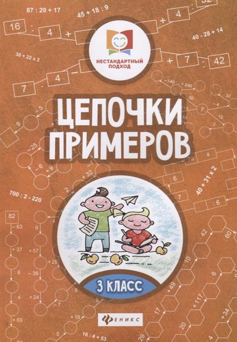 Буряк М. Цепочки примеров 3 класс буряк м карышева е чтение с увлечением 1 класс интегрированный образовательный курс cd