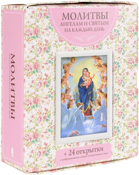 Шелест О. (сост.) Молитвы ангелам и святым на каждый день 24 открытки с изображениями святых и молитвами к ним