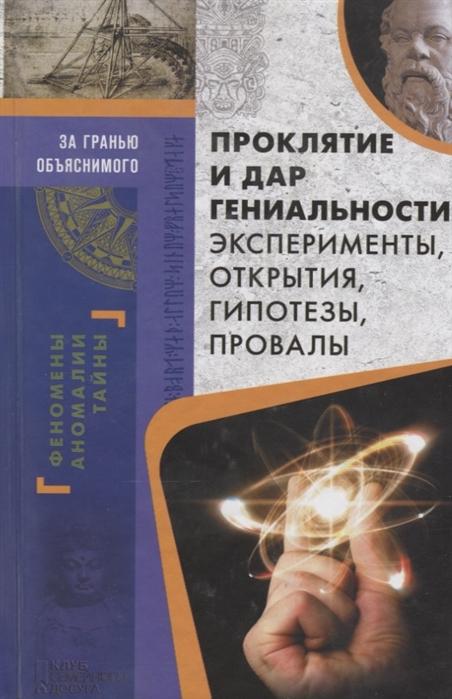 Демус В. (сост.) Проклятие и дар гениальности Эксперименты открытия гипотезы провалы цена