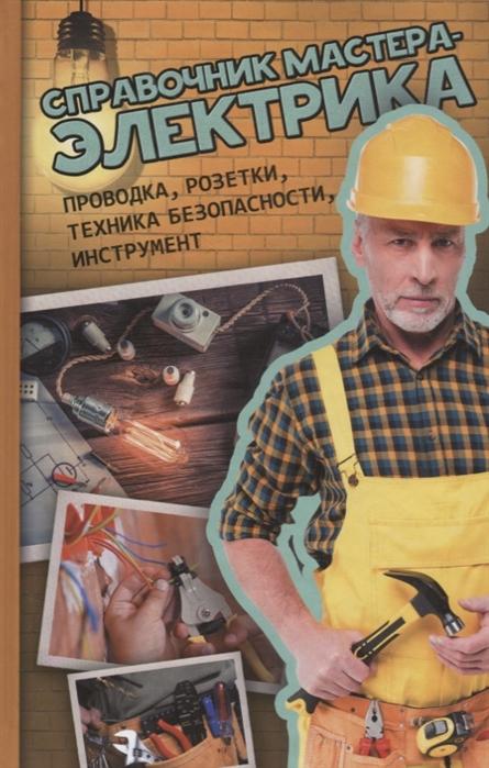 Новак В. (сост.) Справочник мастера-электрика Проводка розетки техника безопасности инструмент