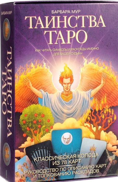 цена на Мур Б. Таинства Таро Как читать символы и расклады именно для вашей судьбы Классическая колода из 78 карт Руководство по описанию карт и толкованию раскладов