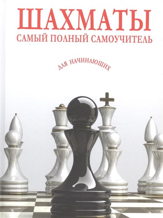 Шахматы Самый полный самоучитель для начинающих полный самоучитель рисования