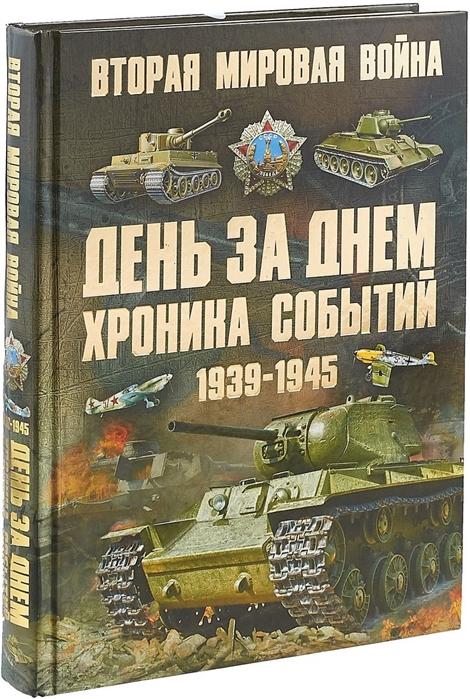 Мерников А. Вторая мировая война 1939-1945 День за днем Хроника событий