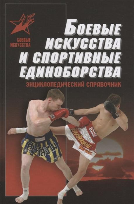 Тарас А. (сост.) Боевые искусства и спортивные единоборства