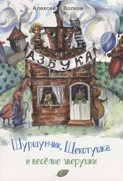 Волков А. Шуршунчик Щекотушка и веселые зверушки а волков а волков сказочные повести