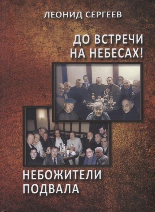 Сергеев Л. До встречи на небесах Небожители подвала цена